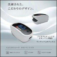 【パルスオキシメーター】オキシマン S-114 【オキシシリーズ上位機種】 送料無料