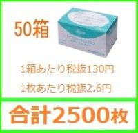 マイスコ サージカルマスク MY-7600 50枚×50箱 2500枚